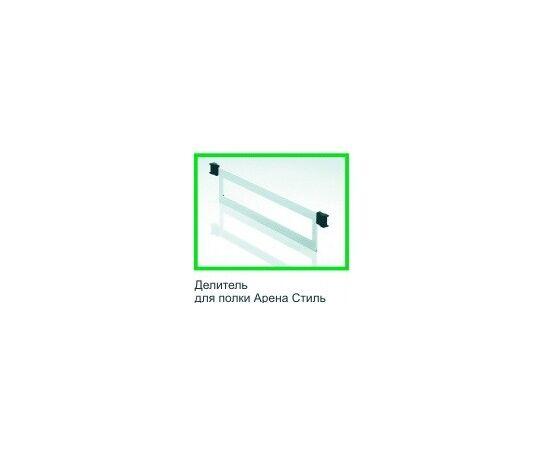 """Делитель полки АРЕНА-Стиль для фасада 300 мм для """"Выдвижной колонны Kessebohmer """"Диспенса ЮНИОР"""" (05 4355 0005), фото 1"""